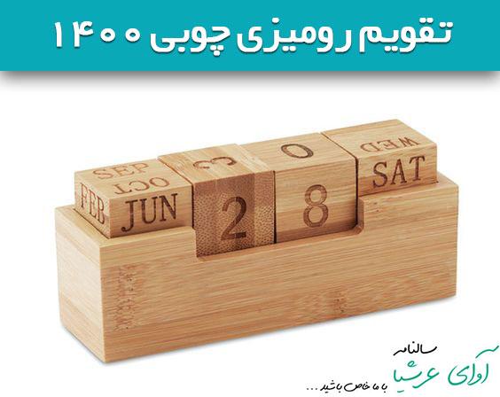 تقویم رومیزی چوبی 1400