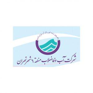 مشتریان آوای عرشیا | آب و فاضلاب منطقه 6