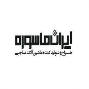 مشتریان آوای عرشیا | ایران ماسوره