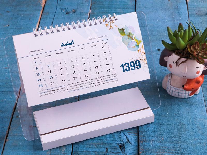 تقویم رومیزی 9915 | آوای عرشیا