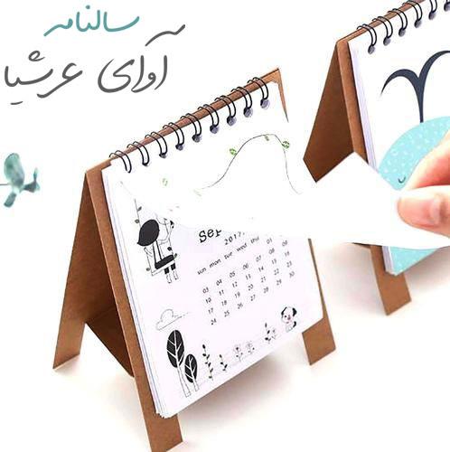 تقویم رومیزی اداری 1400