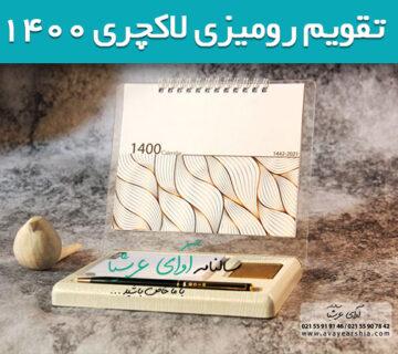 تقویم رومیزی لاکچری 1400 آوای عرشیا