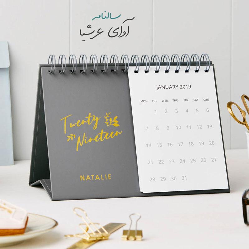انواع تقویم رومیزی اداری