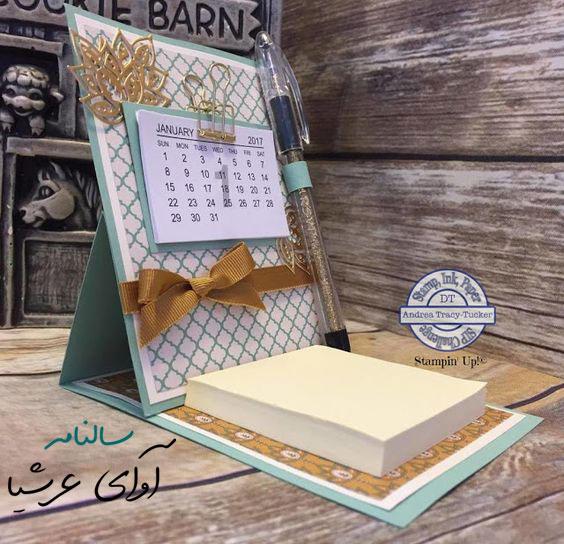 تقویم یادداشتی 1400