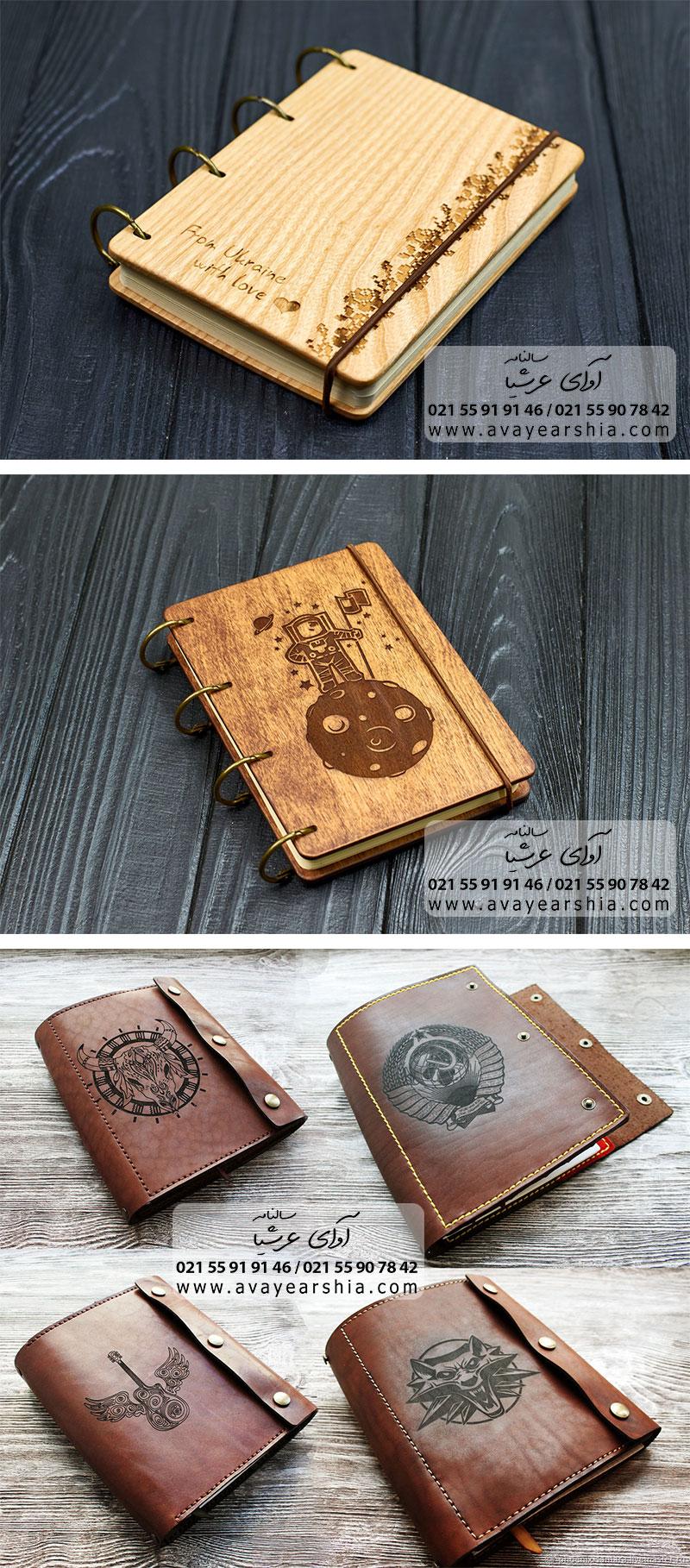 سالنامه جیبی و کوچک سال 1400