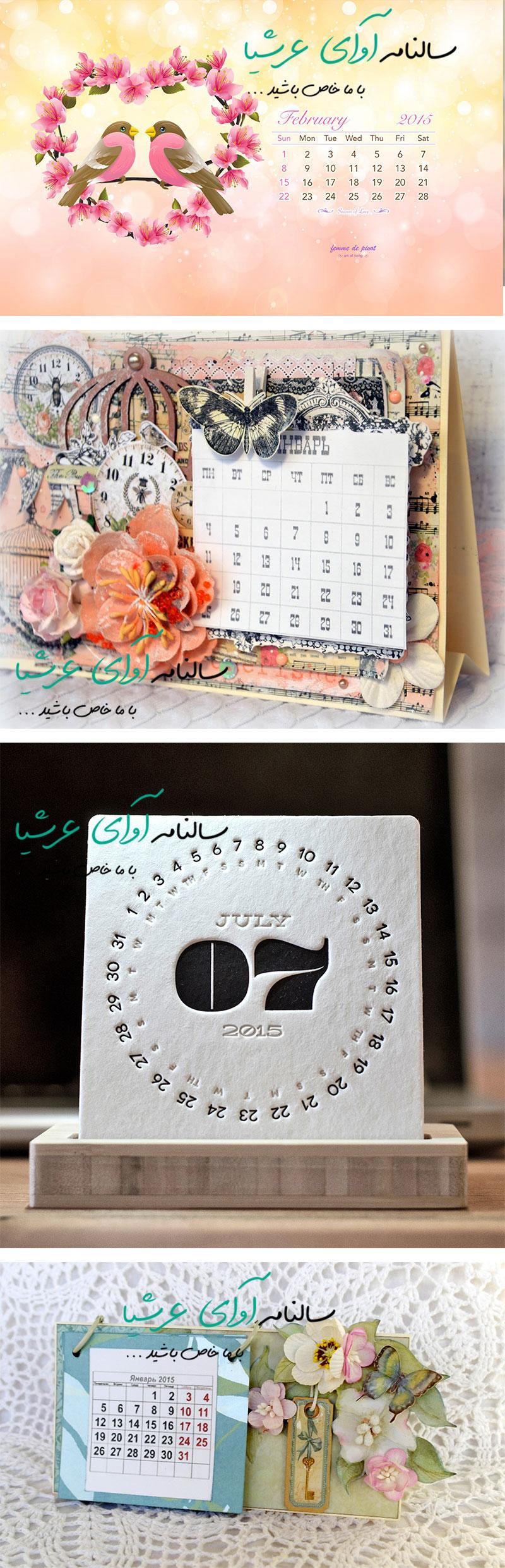 خرید تقویم رومیزی فانتزی 1400 آوای عرشیا
