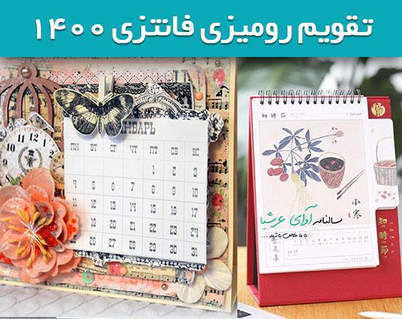 تقویم رومیزی فانتزی 1400