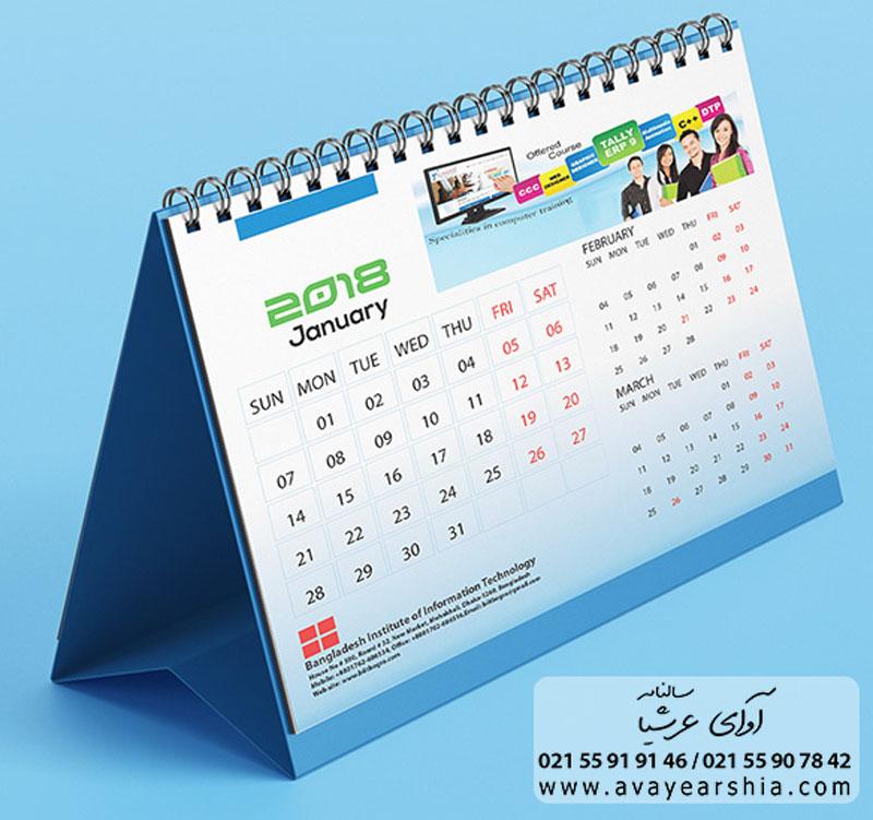 تقویم رومیزی تبلیغاتی 1400 آوای عرشیا