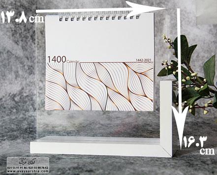 تقویم رومیزی با قطع 13.8 در 16.3 سانتیمتر