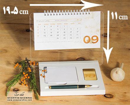 تقویم رومیزی با قطع 11 در 19.5 سانتیمتر