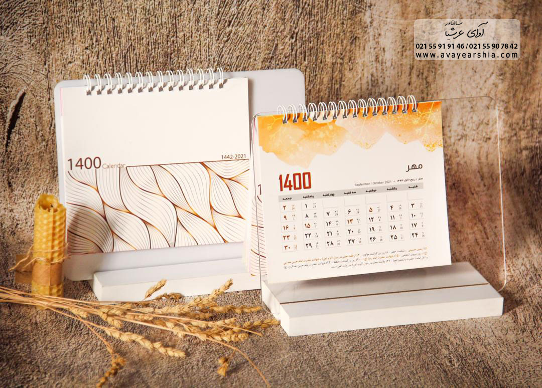 تقویم رومیزی آوای عرشیا مدل مونیخ