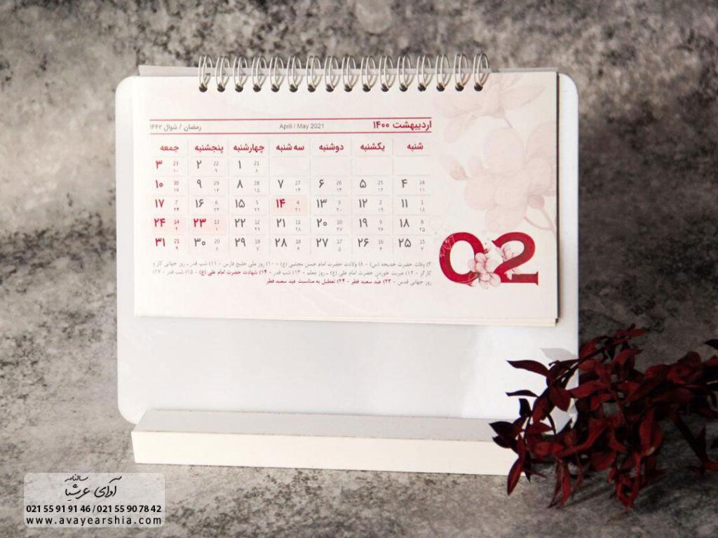 تقویم رومیزی آوای عرشیا مدل وین