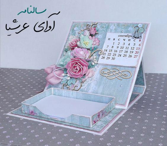 تقویم رومیزی پایه دار