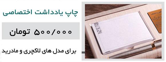 چاپ برگه یادداشت برای تقویم رومیزی