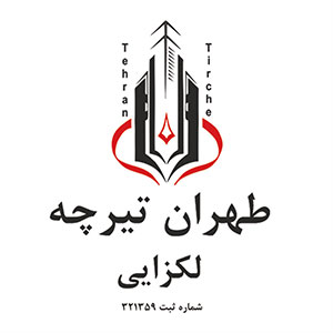 مشتریان آوای عرشیا | طهران تیرچه