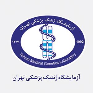 مشتریان آوای عرشیا | ژنتیک پزشکی تهران