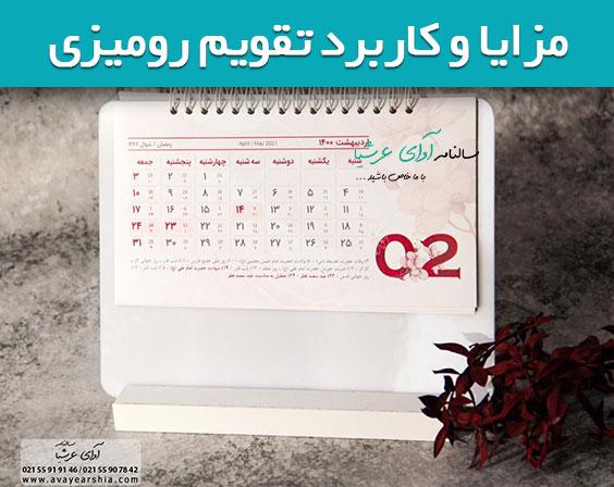 مزایا و کاربرد استفاده از تقویم رومیزی در تبلیغات و برندینگ.
