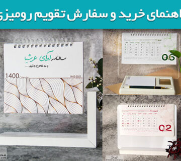 راهنمای سفارش و خرید یک تقویم رومیزی خوب!
