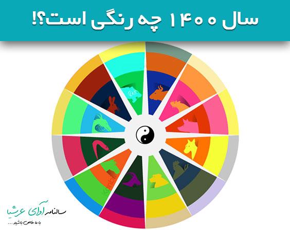 رنگ سال 1400 چیست؟