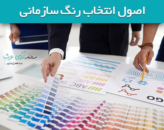 صول انتخاب رنگ سازمانی برای ادارات و شرکت ها