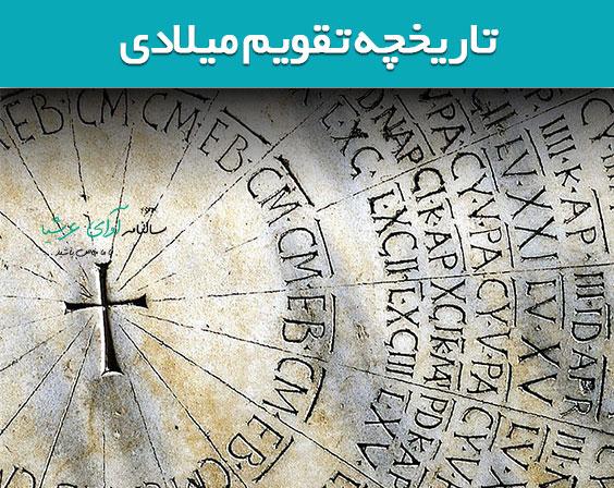 تاریخچه تقویم میلادی یا مسیحی چیست؟