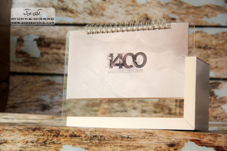 تقویم رومیزی اختصاصی 1400 | قیمت ساخت تقویم رومیزی