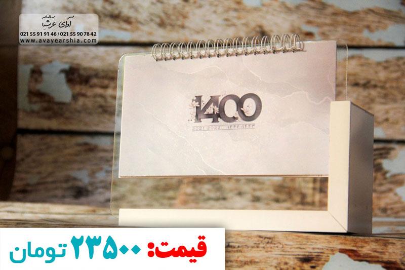 تقویم رومیزی در تهران